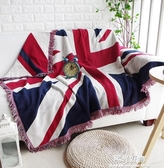 沙發巾北歐沙發毯英國米字旗美式星條旗防塵保護罩全蓋墊加厚防滑 陽光好物