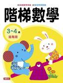 階梯數學:3~4歲進階版【練習本】