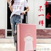 個性卡通行李箱拉桿女小清新旅行箱男萬向輪箱子登機大學生密碼箱 【帝一3C旗艦】  YTL