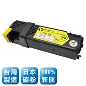 Fuji Xerox CT201117 台灣製日本巴川相容碳粉匣(黃色) T