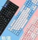 森松尼七色發光機械手感鍵盤鼠標套裝游戲電腦筆記本有線鍵鼠女生 蓓娜衣都
