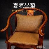 紅木椅子中式太師椅墊實木沙發坐墊夏天透氣冰絲涼席防滑防汗定做  一米陽光