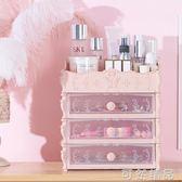 歐式化妝品收納盒梳妝台桌面護膚品家用公主透明抽屜式塑料置物架  WD