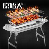 原始人不銹鋼燒烤架戶外5人以上家用木炭燒烤爐野外工具3全套架子
