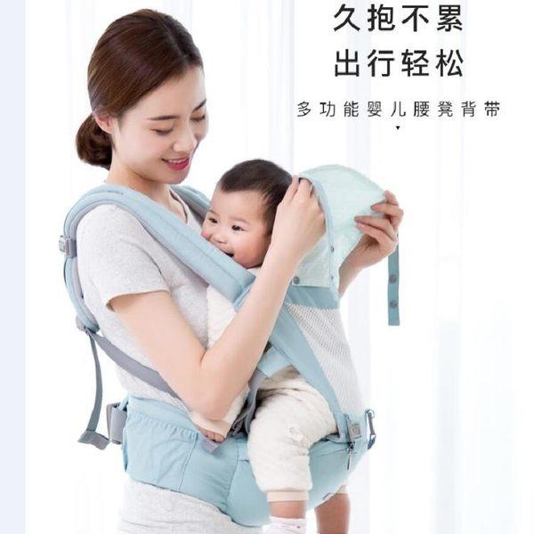 嬰兒背帶新貝初生嬰兒背帶多功能腰凳寶寶四季通用前抱式托抱娃神器