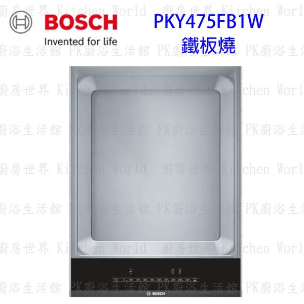 【PK廚浴生活館】 高雄 BOSCH 博世 PKY475FB1W 6系列 40cm 鐵板燒 實體店面 可刷卡
