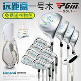 高爾夫PGM新品 高爾夫球桿 女士套桿 初中級全套球具 輕量球桿Igo-CY潮流站