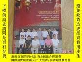 二手書博民逛書店齊魯秦商罕見2011年7月 總第2期Y10284 出版2011