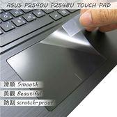 【Ezstick】ASUS P2540 P2548 TOUCH PAD 觸控板 保護貼