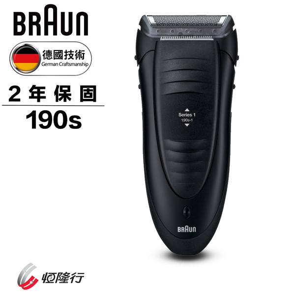德國百靈 BRAUN 舒滑電鬍刀190s
