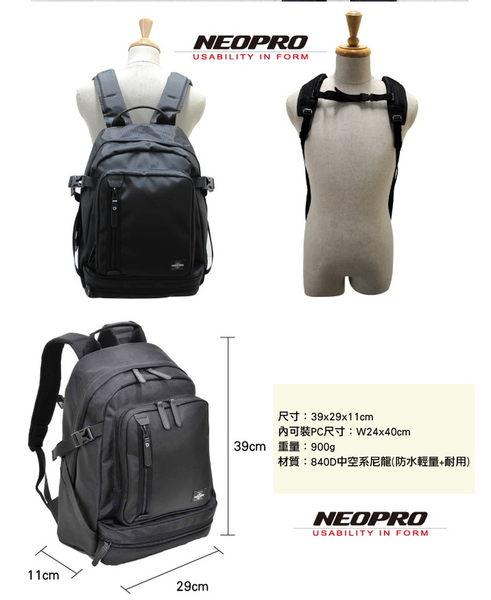 NEOPRO日本 機能包超輕電腦後背包 可放13吋筆電 防水-黑