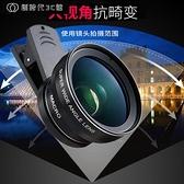 手機廣角鏡頭 手機廣角鏡頭蘋果外置攝像頭華為廣角微距4K通用高清安卓自拍照器