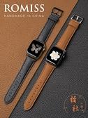 蘋果手表表帶iWatch表帶真皮5/4代個性創意表帶【橘社小鎮】