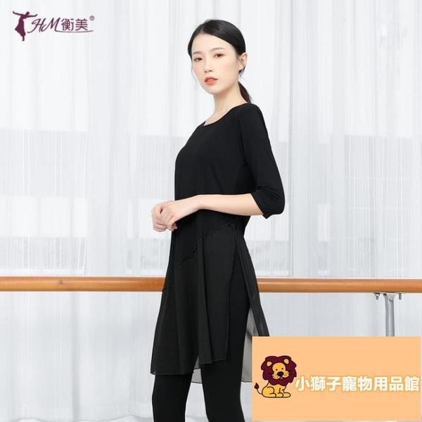 現代舞古典舞中國舞訓練服裝形體服中長款舞蹈練功服上衣女莫代爾【小狮子】