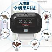 超聲波驅蚊驅蟲驅鼠蟑螂蒼蠅蝙蝠壁虎家用電子滅蚊器防蚊神器室內 凱斯盾數位3C