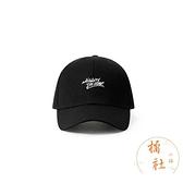 鴨舌帽百搭氣質休閒棒球帽遮陽帽子四季可帶【橘社小鎮】