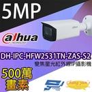 高雄/台南/屏東監視器 大華 DH-IPC-HFW2531TN-ZAS-S2 變焦5百萬畫素星光級紅外線IP攝影機