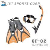 【速捷戶外】IST CF-02 浮潛套裝 成人浮潛三寶組 (黑橘色) CF02 ,潛水.蛙鏡,浮潛 潛水