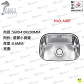 HELION 赫里翁歐化不鏽鋼水槽HLO A087 下崁 不鏽鋼0 7MM