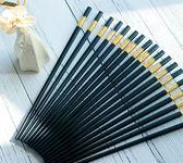 雙十二年終盛宴金銀福字合金筷子餐具10雙日式家用筷子飯店禮盒套裝金屬合金送禮 初見居家