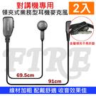 (2入)DUAL POWER《全系列S.K.M1.M2》無線電對講機專用 專業高品質耳機麥克風