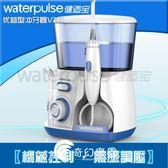 沖牙機 Waterpulse 優越型沖牙器 V300 牙齒沖洗器-奇幻樂園