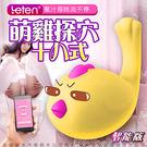 香港 LETEN 萌雞小寶 APP遙控 性愛無線跳蛋 智能版 磁吸式USB充電 小萌獸 怪獸 跳跳小寵物
