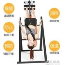 倒立機 倒立神器家用倒掛器長高拉伸倒吊輔助瑜伽長個增高室內健身器材 小艾時尚NMS