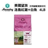 Ancestry 美國望族 天然貓糧(無穀系列) 洛島紅雞+白魚 4LB