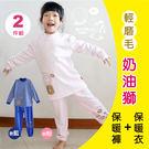 71629/71674/71676  奶油獅立領內刷毛條紋保暖衣褲組