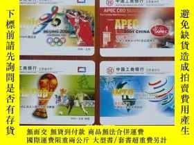 二手書博民逛書店2002年罕見江蘇省分行年曆卡4張一套(紀念申奧、入世貿、APE