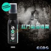 潤滑液 後庭潤滑液 情趣用品★快速出貨★德國EROS(男用)肛門鬆弛噴霧
