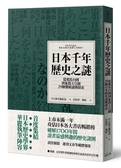 (二手書)日本千年歷史之謎:從邪馬台國到象徵天皇制,29個難解謎團探索