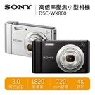 【24期0利率】SONY 索尼 4K 1820萬 高倍數變焦小型 數位相機 DSC-WX800 公司貨