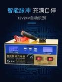 純銅汽車電瓶充電器12V24V伏大功率全智慧充滿自動停通用型多功能  ATF 極有家