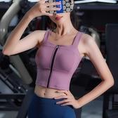 運動內衣女bra防震時尚外穿瑜伽背心式文胸聚攏美背健身  【快速出貨】