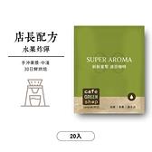 店長季節配方:水果炸彈/中淺烘焙濾掛/30日鮮(20入)