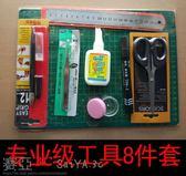 紙模專用 專業級工具8件套裝