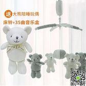 音樂鈴 嬰兒床鈴音樂旋轉嬰兒0-6-12個月寶寶搖鈴嬰兒床頭鈴布藝 4款T