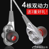 耳機 雙動圈耳機入耳式HIFI四核重低音線控帶麥耳塞蘋果安卓手機通用 辛瑞拉