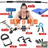 健身器 健身器材家用多功能訓練套裝男體育用品運動鍛煉拉力臂力器臂力棒 LX 新品特賣