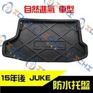 【一吉】15年後 Juke 防水托盤 /EVA材質/ juke防水托盤 juke托盤 juke後車廂墊 juke車廂墊