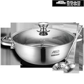(快出) 鴛鴦鍋/清湯鍋304不銹鋼電磁爐專用加厚火鍋盆火鍋鍋具家用YYJ
