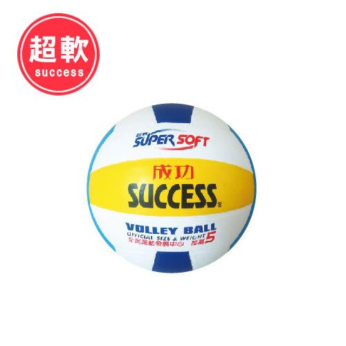 成功 5號日式三色排球