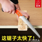 鋸子-鋸子家用園林折疊刀鋸修枝工具戶外手鋸果樹木手工多功能小木工鋸 提拉米蘇 YYS
