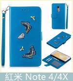 紅米 Note 4/4X 蝴蝶刺繡皮套 插卡 吊繩 支架 錢包 側翻皮套 手機套 手機殼 保護殼 皮套