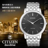 【5年延長保固】CITIZEN 星辰 Eco-Drive 沉穩品味光動能時尚腕錶 AR1130-81H 熱賣中!