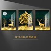 客廳裝飾畫三聯畫壁畫現代簡約風格牆畫北歐沙發背景牆晶瓷畫掛畫【快速出貨八五折】