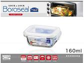 韓國樂扣樂扣 緹花長方形微波烤箱兩用保鮮盒(160ml)-LLG-413《Mstore》