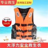 大人救生衣大浮力船用專業釣魚便攜裝備浮力背心成人求生兒童救身 快速出貨
